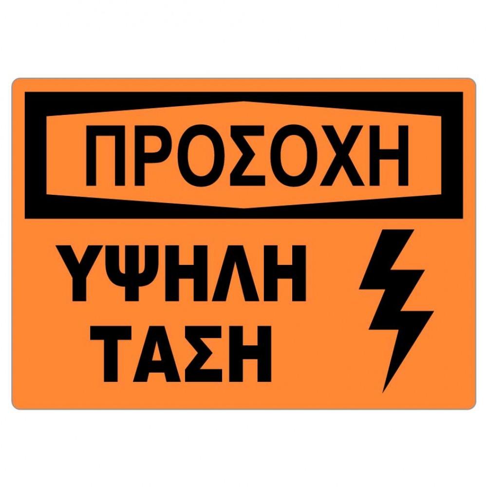Ηλεκτρολογικές πινακίδες